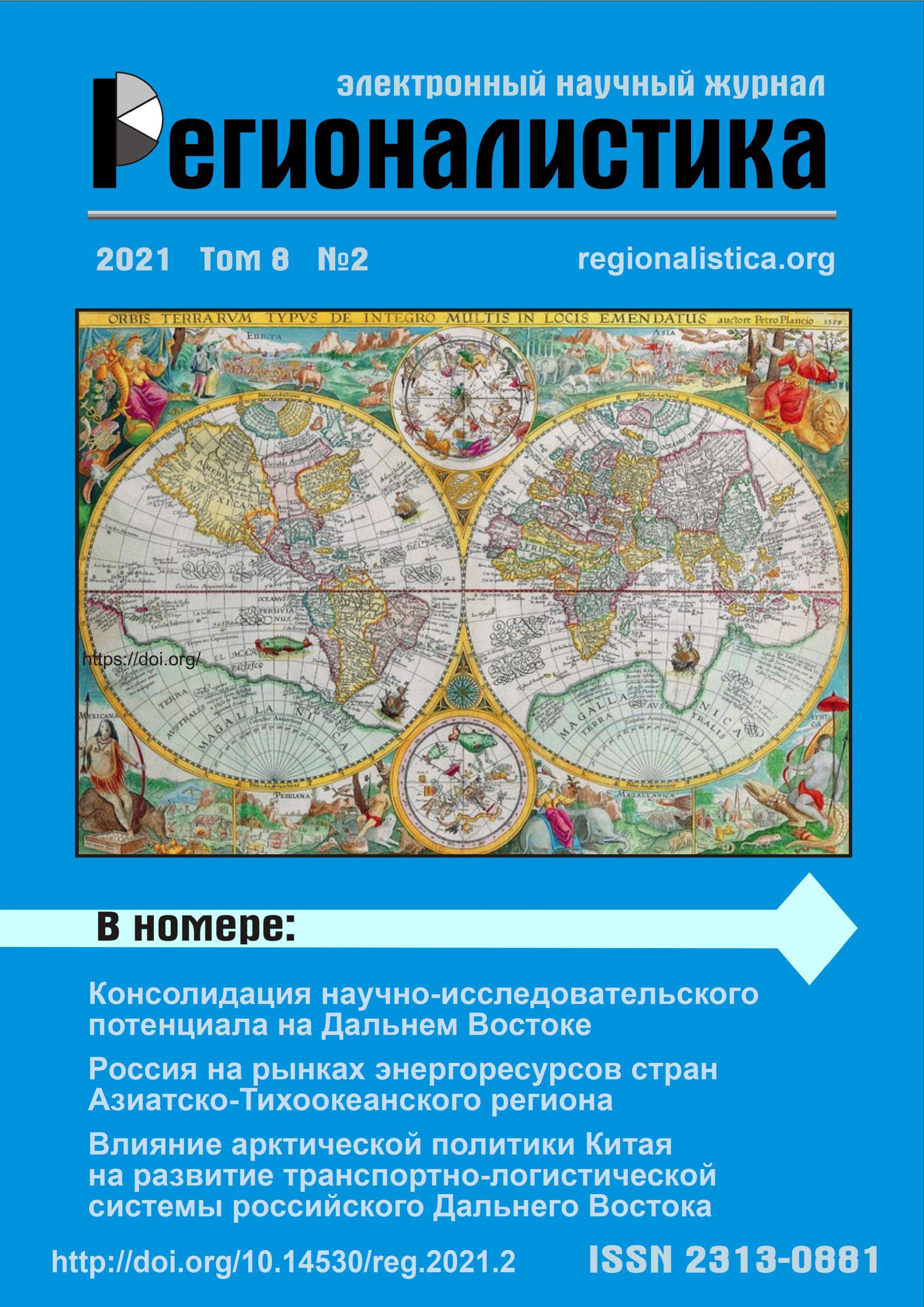 Регионалистика 2021-02